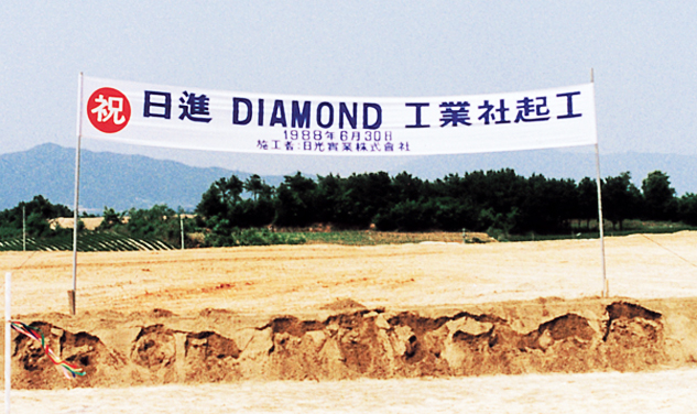 Foundation of ILJIN Diamond Manufacturing Company.